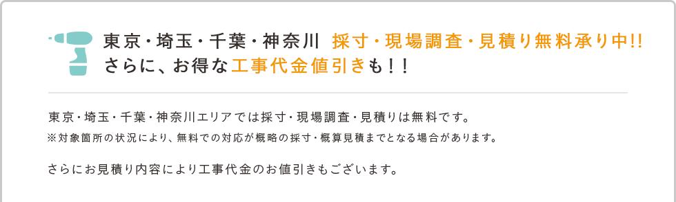 東京・埼玉・千葉・神奈川 採寸・現場調査無料承り中